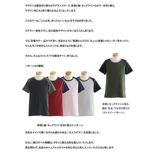 半袖 Tシャツ カットソー ラグラン 配色切り替え 「吸湿 速乾 COOL PLUS」 涼しい 肉厚  おしゃれ メンズ レディース TOneontoNE 夏|paty|08
