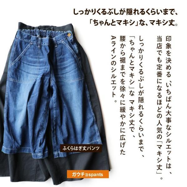 ガウチョパンツ スカーチョ ワイドパンツ マキシスカート風 ウエストゴム ストレッチ入り 大きいサイズ|paty|12
