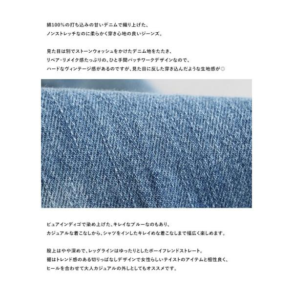 ジーンズ デニム ボーイフレンド  リメイク リペア パッチワーク  綿100% 甘編み (アントゲージ) Antgauge  レディース|paty|05