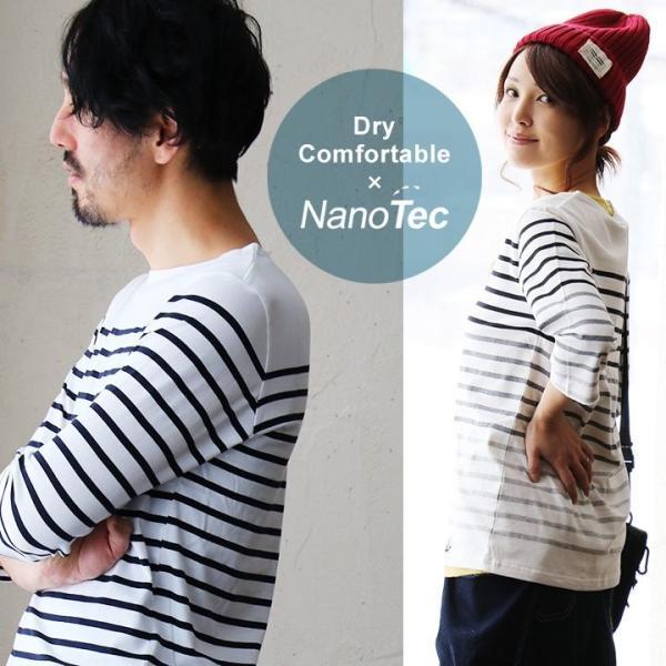 長袖 カットソー クルーネック ロンT バスクシャツ ボーダー パネルボーダー 【細菌を99.9%以上カットする ナノテック加工】 メンズ レディース トップス カジュアル 着回し NanoTec