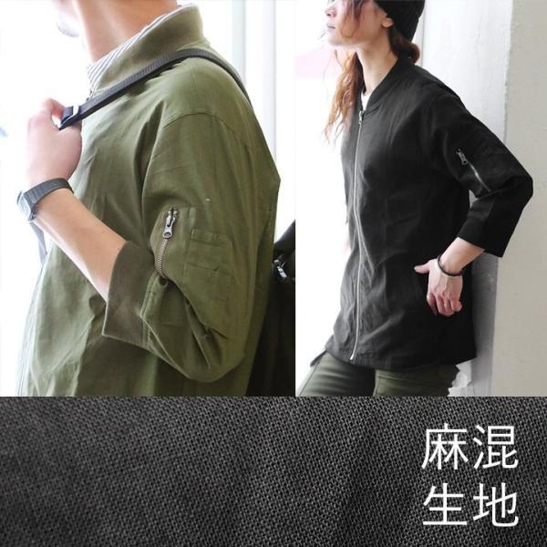 ジャケット MA-1 7分丈 綿麻 ブルゾン ミリタリー トップス 大人 メンズ 男性用 レディース 女性用 カーキ ブラック