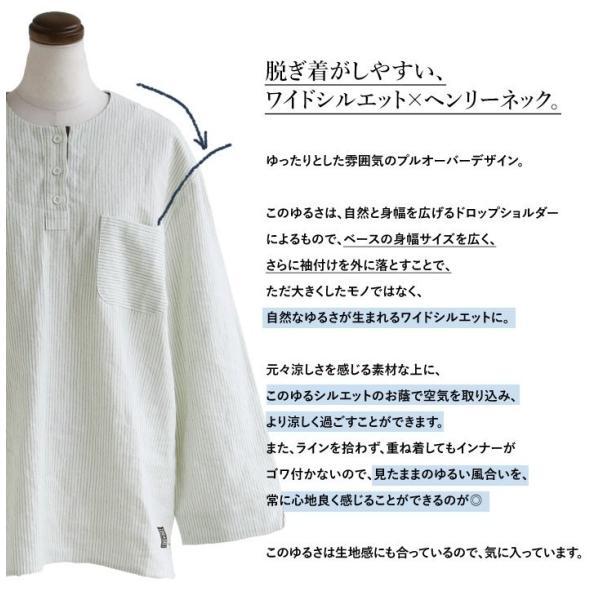 九分袖 シャツ プルオーバー ヘンリーネック 「綿 麻 ピンストライプ」 バック ビッグ ポケット (ブルート) BLUETO  レディース|paty|10