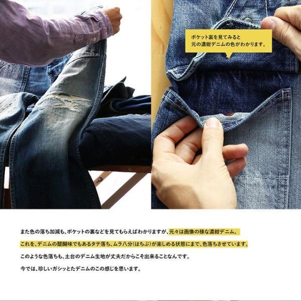 「13年JEANS」ヴィンテージ ストレート デニム byIwato. ジーンズ (ブルート) BLUETO  レディース メンズ paty 14