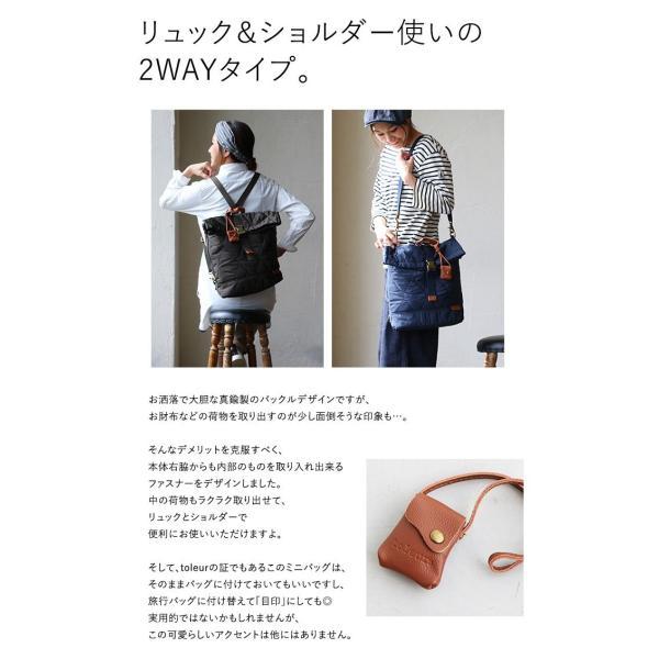 2WAY リュック バッグ かばん BAG 鞄 ショルダーバッグ ショルダー ポリキルティング カウレザー (トーラ) toleur レディース|paty|05
