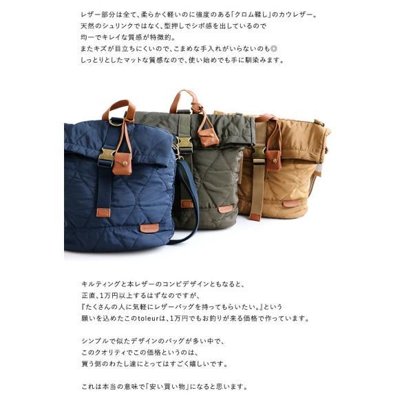 2WAY リュック バッグ かばん BAG 鞄 ショルダーバッグ ショルダー ポリキルティング カウレザー (トーラ) toleur レディース|paty|07