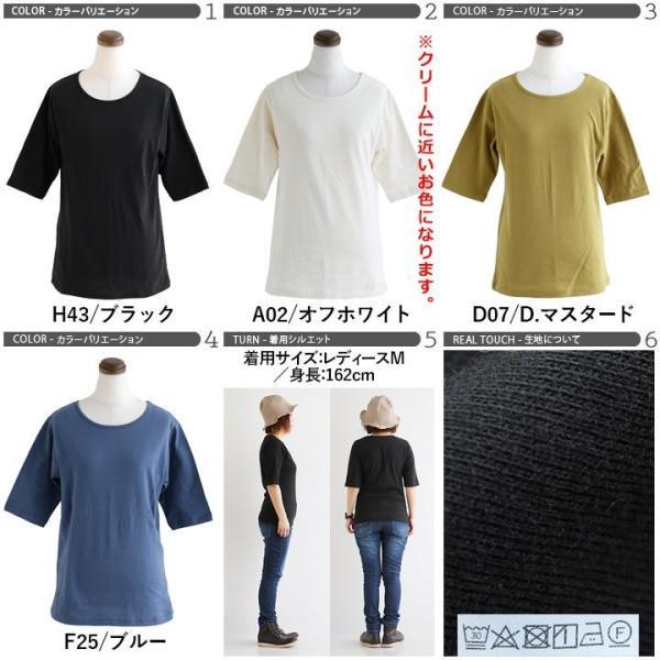カットソー 五分袖 ロング丈 「胸元 が 見えない カバー Uネック」 綿100% Souple レディース|paty|02