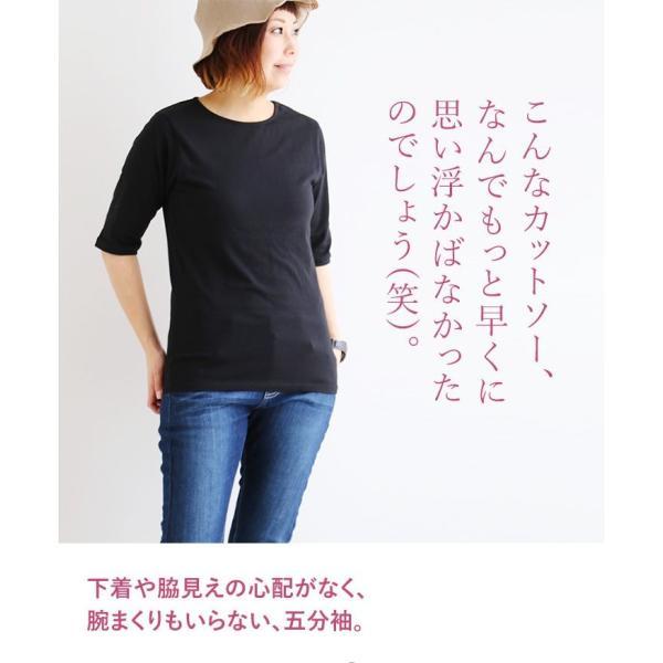 カットソー 五分袖 ロング丈 「胸元 が 見えない カバー Uネック」 綿100% Souple レディース|paty|07