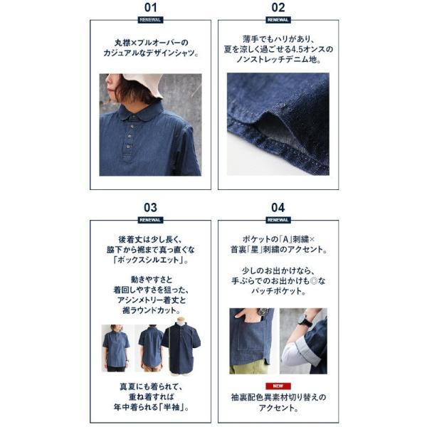 シャツ 半袖 丸襟 プルオーバー デニム 配色 ワンポイント 刺繍 綿100% メンズ レディース ALISTAIR 春 夏 40代 50代|paty|05
