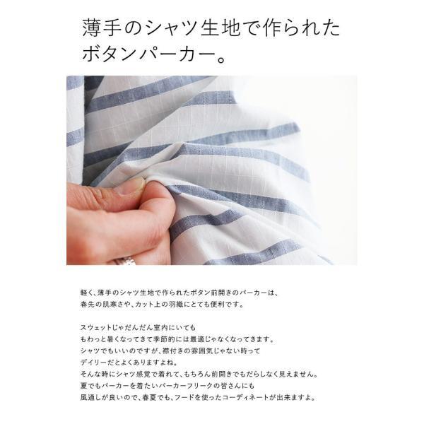 シャツパーカー パーカー シャツ ボーダー コットンリップ 配色パイピング ポケット使い NORTHERN TRUCK レディース paty 04
