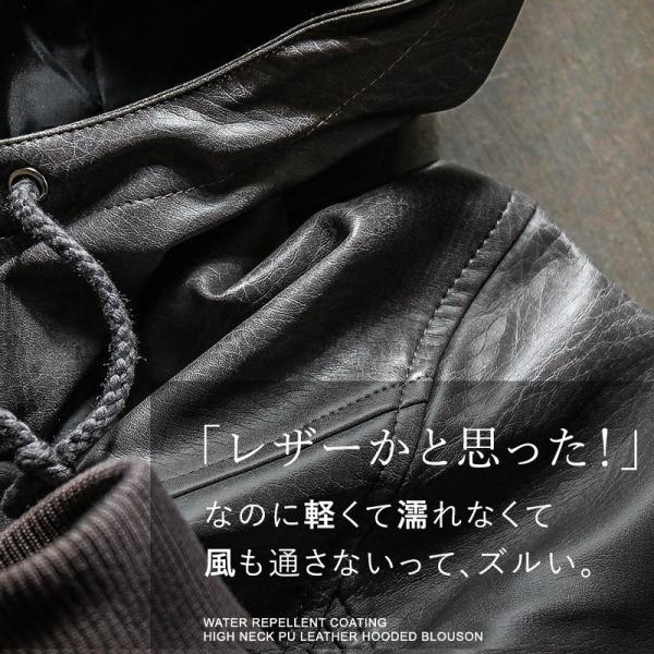 ブルゾン ハイネック フード リブジャケット フルライニング ダブルジップ PUレザー フェイクレザー メンズ レディース ALISTAIR(予約販売)|paty|02
