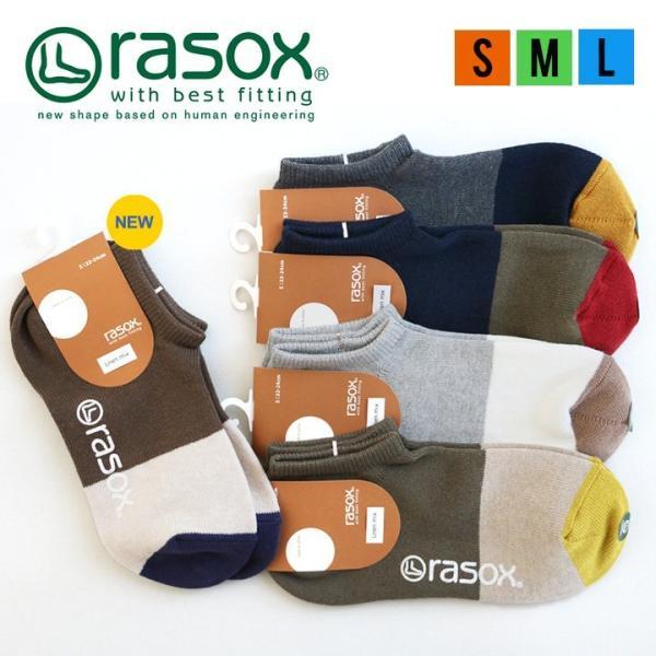 スニーカーソックス ソックス くるぶし丈 靴下 配色切替 コットン リネン 日本製 夏 メンズ レディース rasox paty