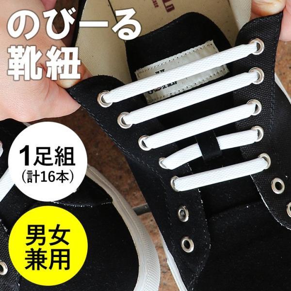 靴紐靴ひも結ばない伸びる伸縮シリコンシリコーンゴム男女兼用23cm24cm25cmスニーカーメンズレディース