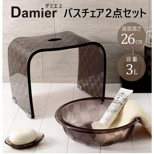 バスチェア セット 送料無料 2点セット おしゃれ 安い アクリル 風呂椅子 湯桶 洗面器 チェック柄 クリア ばすちぇあ シンプル モダン ダミエ2