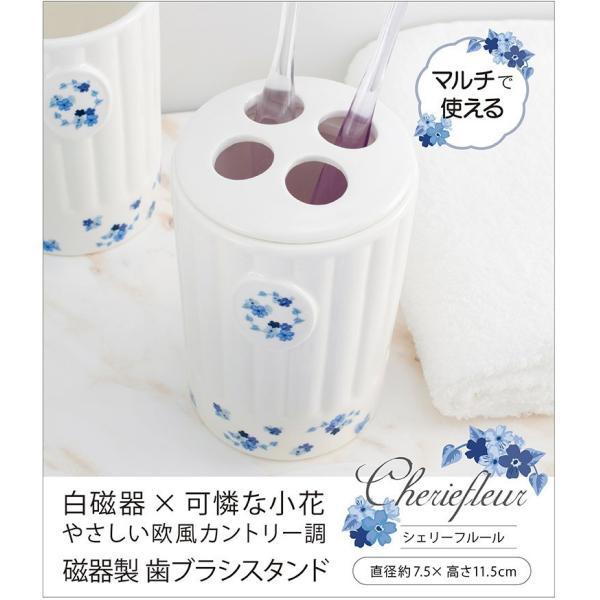 歯ブラシ立て 歯ブラシスタンド おしゃれ 安い 陶器 白磁 シェリーフルール 花柄 フラワー柄 磁器 錆びない 歯ブラシホルダー シンプル 仕切り 可愛い|pbh-shop