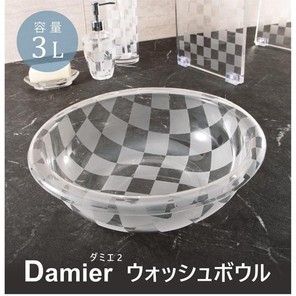 ウォッシュボウル 洗面器 安い おしゃれ 湯桶 アクリル製 3L チェック柄 ブロック柄 軽量 クリア ブラウン モダン シンプル ダミエ2