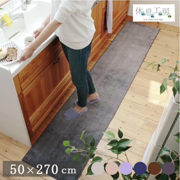 キッチンマットロングマットおしゃれ安い洗える抗菌防臭吸水速乾50×270カラバリシンプルグレーパープルピンクネイビーブラウン休息
