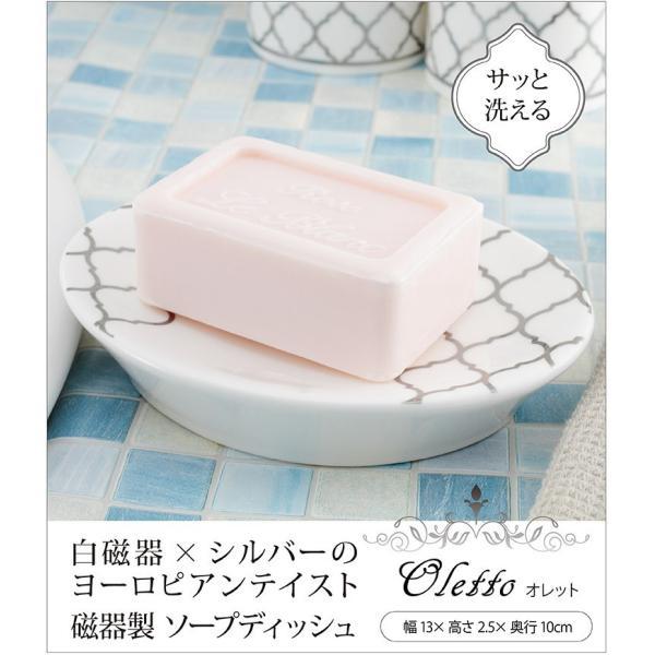 ソープディッシュ 石けん置き 石けん皿 石鹸置き 石鹸受け 陶器 白磁 おしゃれ 安い オレット シルバー 磁器 錆びない シンプル 高級感
