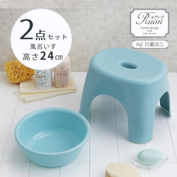 バスチェア セット 送料無料 おしゃれ 安い 銀イオン 抗菌 風呂椅子 湯桶 洗面器 2点セット ブルー グレー シンプル ルアン2