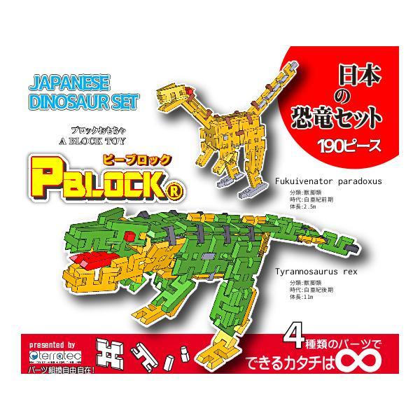 ピーブロック「日本の恐竜セット」知育玩具 教材 組み立て 創造力 複数恐竜 pblock