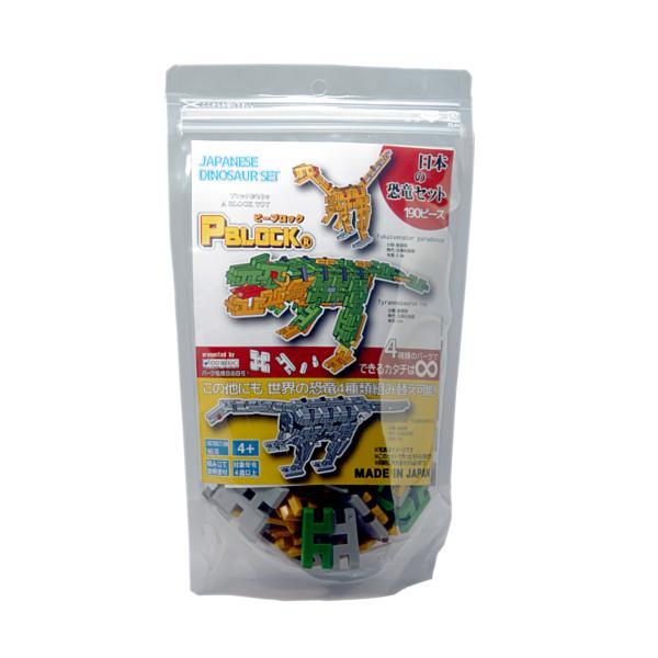 ピーブロック「日本の恐竜セット」知育玩具 教材 組み立て 創造力 複数恐竜 pblock 06