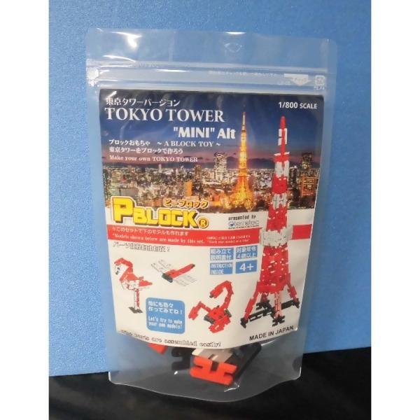 ピーブロック「東京タワーミニALT]セット 知育玩具 教材 組み立て 創造力  アート インテリア タワー|pblock