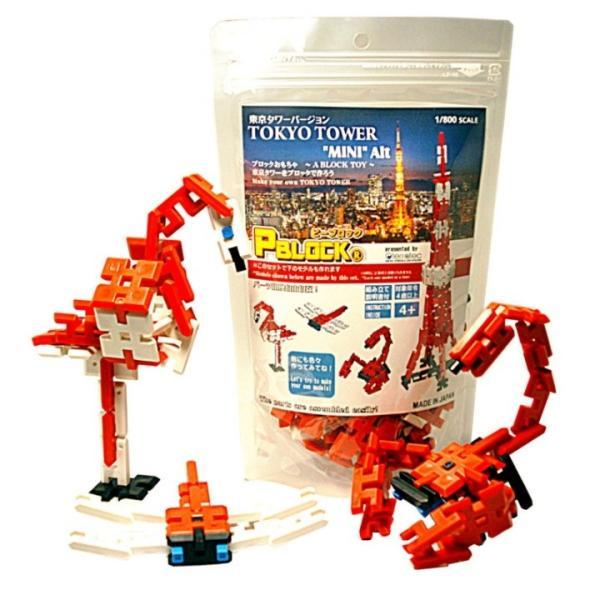 ピーブロック「東京タワーミニALT]セット 知育玩具 教材 組み立て 創造力  アート インテリア タワー|pblock|03