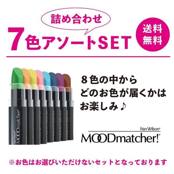 口紅 落ちない (ムードマッチャー) リップ 6色 アソートセット|pbt