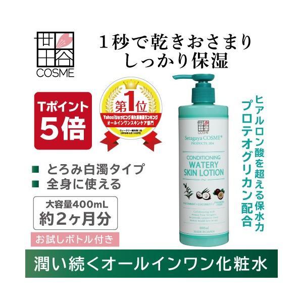 (正規販売店舗)1位獲得! 世田谷コスメ オールインワン化粧水 400ml 無香料 これ1本で化粧水+乳液+美容液 全身に使える|pbt