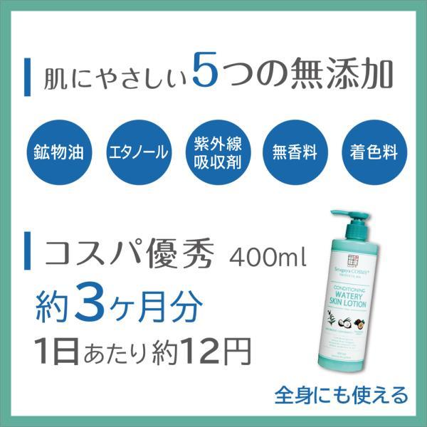 (正規販売店舗)1位獲得! 世田谷コスメ オールインワン化粧水 400ml 無香料 これ1本で化粧水+乳液+美容液 全身に使える|pbt|06