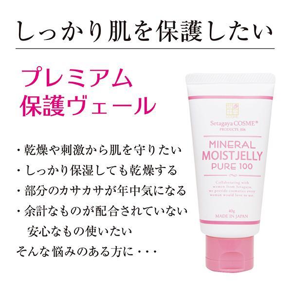 ワセリン 世田谷コスメ (正規販売店) モイストジェリー 40g 白色ワセリン 高純度 赤ちゃんにも使える チューブタイプ|pbt|02