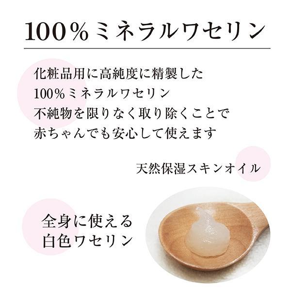 ワセリン 世田谷コスメ (正規販売店) モイストジェリー 40g 白色ワセリン 高純度 赤ちゃんにも使える チューブタイプ|pbt|03