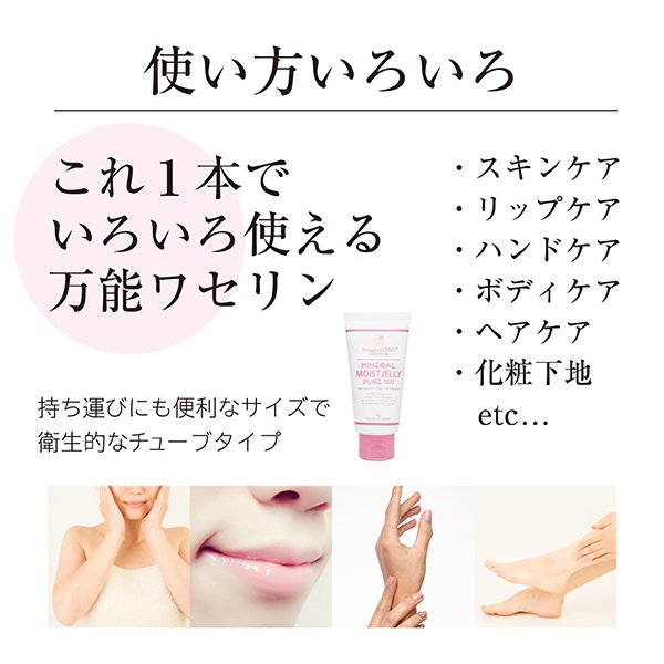 ワセリン 世田谷コスメ (正規販売店) モイストジェリー 40g 白色ワセリン 高純度 赤ちゃんにも使える チューブタイプ|pbt|05
