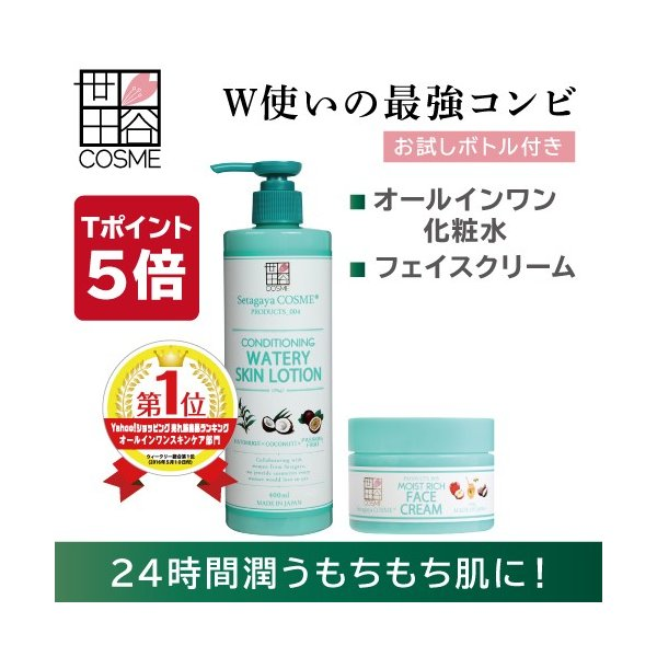 (正規販売店舗) 世田谷コスメ オールインワン化粧水 フェイスクリーム  の  保湿スキンケアセット お試しボトル付き 送料無料|pbt