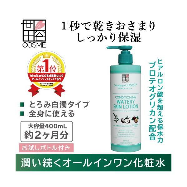 (正規販売店舗) 世田谷コスメ オールインワン化粧水 フェイスクリーム  の  保湿スキンケアセット お試しボトル付き 送料無料|pbt|02