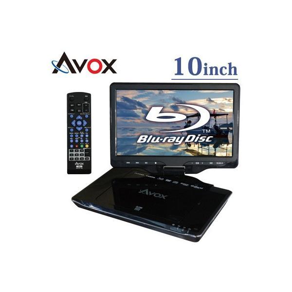 AVOX  10インチ ポータブル BDプレーヤー ブルーレイディスクプレーヤー APBD-1080HK