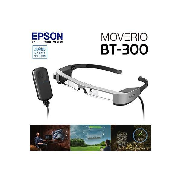 エプソンスマートグラスモベリオMOVERIOBT-300パーソナルシアターAR(拡張現実)ヘッドマウントディスプレイ