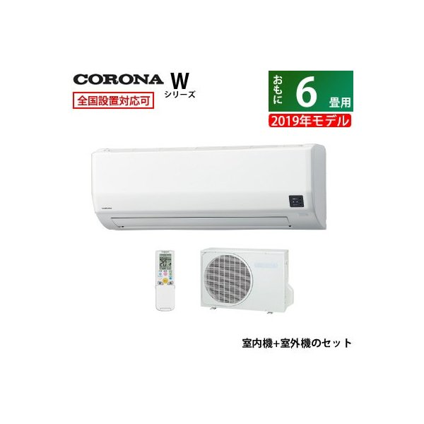 コロナ 6畳用 2.2kW エアコン Wシリーズ 2019年モデル CSH-W2219R-W-SET ホワイト CSH-W2219R-W+COH-W2219R