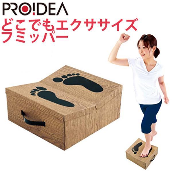 ドリーム どこでもエクササイズ フミッパー 簡単有酸素運動 踏み台 昇降運動器具 D-0070-1640-00 PROIDEA