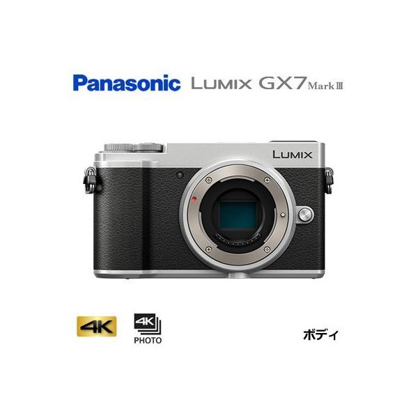 パナソニック ミラーレス一眼カメラ ルミックス LUMIX Gシリーズ GX7 Mark III ボディ DC-GX7MK3-S シルバー