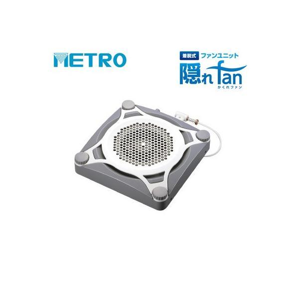 メトロ電気 14W 着脱式ファンユニット 隠れfan かくれファン サーキュレーター FU-1201-K METRO