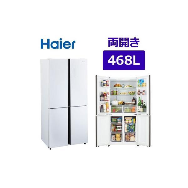 配送&設置 ハイアール冷蔵庫468L両開き4ドアフレンチタイプ冷凍冷蔵庫JR-NF468A-Wホワイト