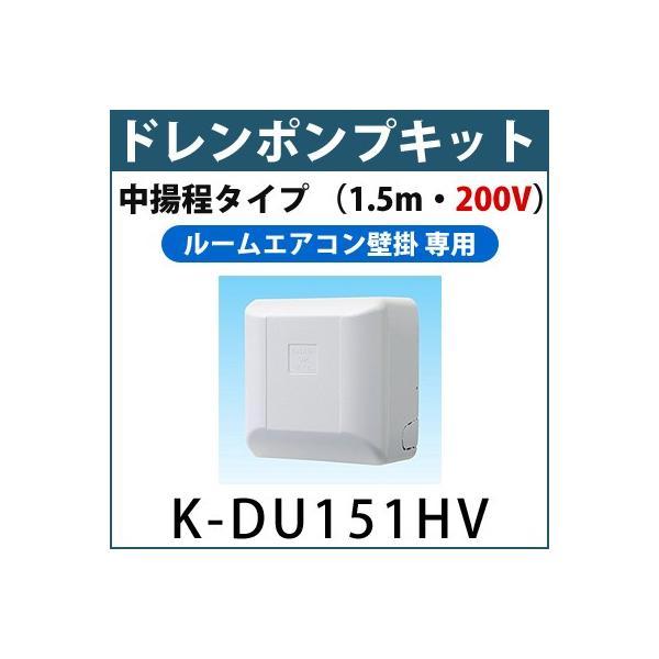 オーケー器材 K-DU151HV ドレンポンプキット 中揚程タイプ (1.5m・200V) / ルームエアコン壁掛専用