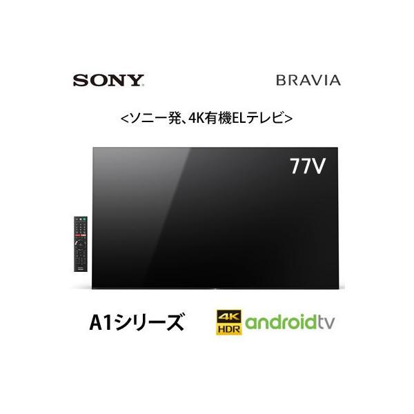【配送&設置無料】ソニー 77V型 4K対応 HDR X1Extreme対応 有機ELテレビ ブラビア A1シリーズ KJ-77A1
