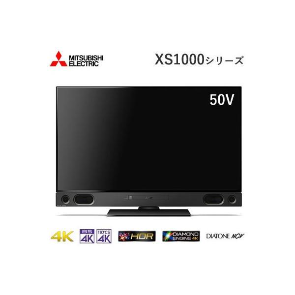 三菱電機 50V型 4K対応 液晶テレビ リアル XS1000 LCD-A50XS1000