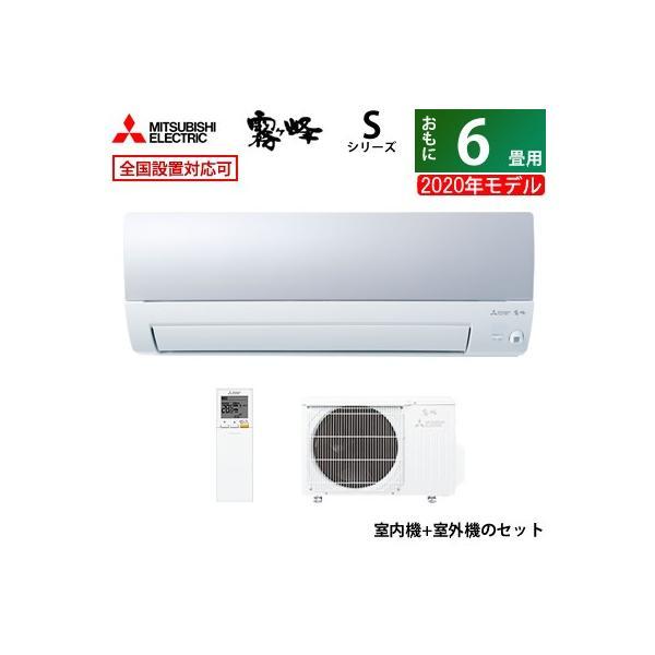 エアコン 6畳用 三菱電機 2.2kW 霧ヶ峰 Sシリーズ 2020年モデル MSZ-S2220-A-SET シャイニーブルー