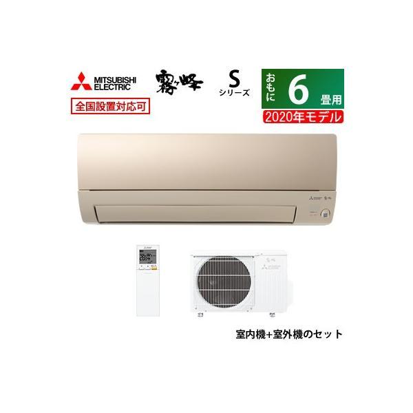 エアコン 6畳用 三菱電機 2.2kW 霧ヶ峰 Sシリーズ 2020年モデル MSZ-S2220-N-SET シャンパンゴールド