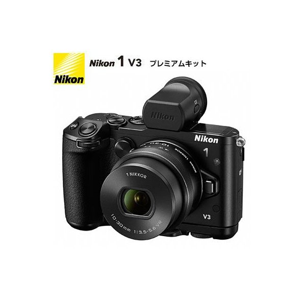 ニコン ミラーレス一眼 Nikon 1 V3 プレミアムキット N1-V3-PK-BK ブラック