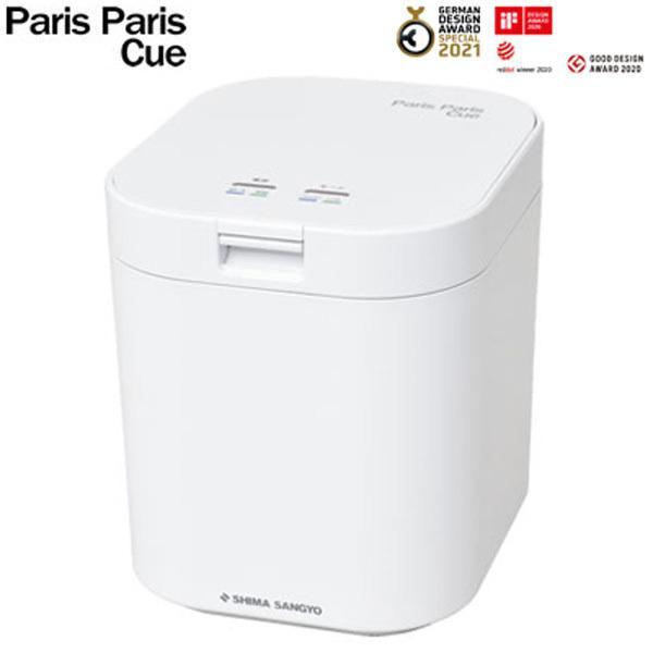 島産業 家庭用 生ごみ減量乾燥機 生ごみ処理機 パリパリキュー 1〜5人用 PPC-11-WH ホワイト 沖縄離島可