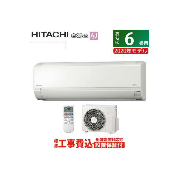 エアコン6畳用工事費込み日立2.2kW白くまくんAJシリーズ2020年モデルRAS-AJ22K-W-SETスターホワイトRAS-