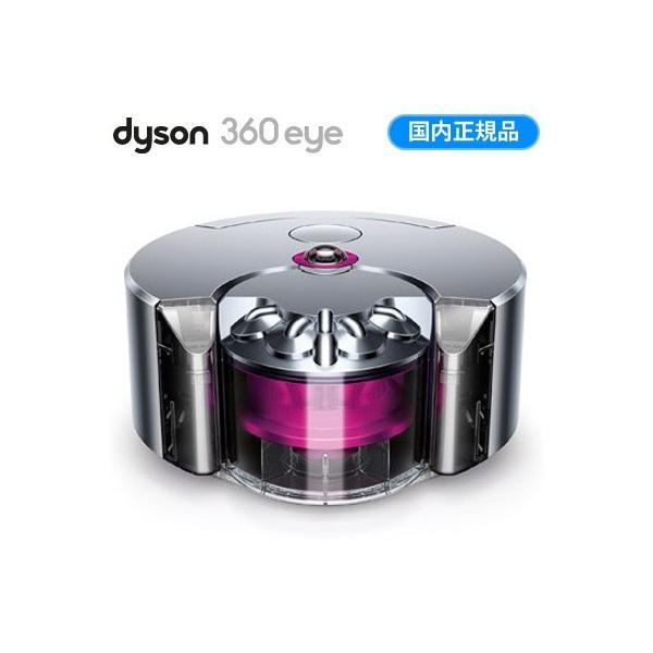 RoomClip商品情報 - ダイソン 掃除機 ロボット掃除機 dyson 360 Eye RB01 RB01NF ニッケル/フューシャ お掃除ロボット ロボットクリーナー
